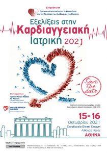 Εξελίξεις στην Καρδιαγγειακή Ιατρική 2021