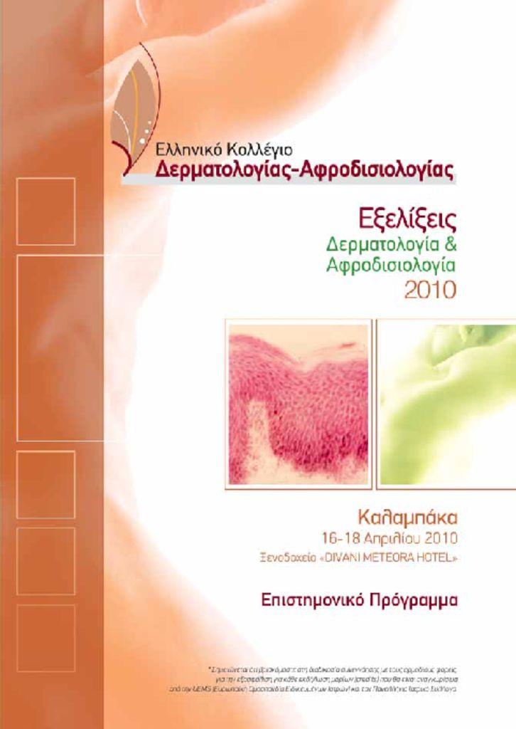 thumbnail of EKDA_KALAMPAKA_Program_final