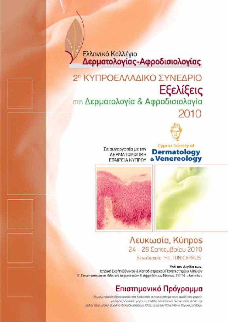 thumbnail of EKDA_LEYKOSIA_Program