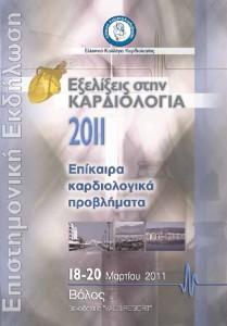 thumbnail of EKK_VOLOS_Prog_2-3-2011.txt