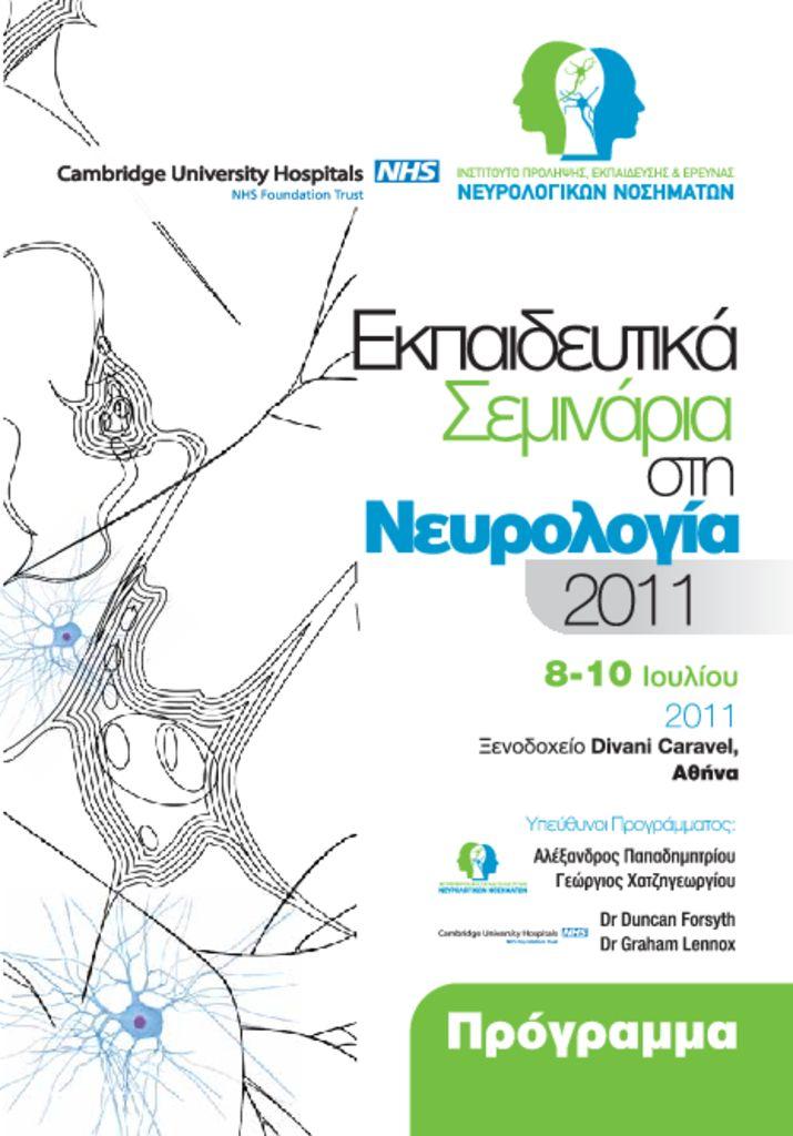 thumbnail of EM_Neurology_MULTIPLE_SCLEROSIS_program