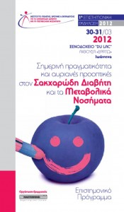 thumbnail of IMESD_IOANNINA_PROGRAM