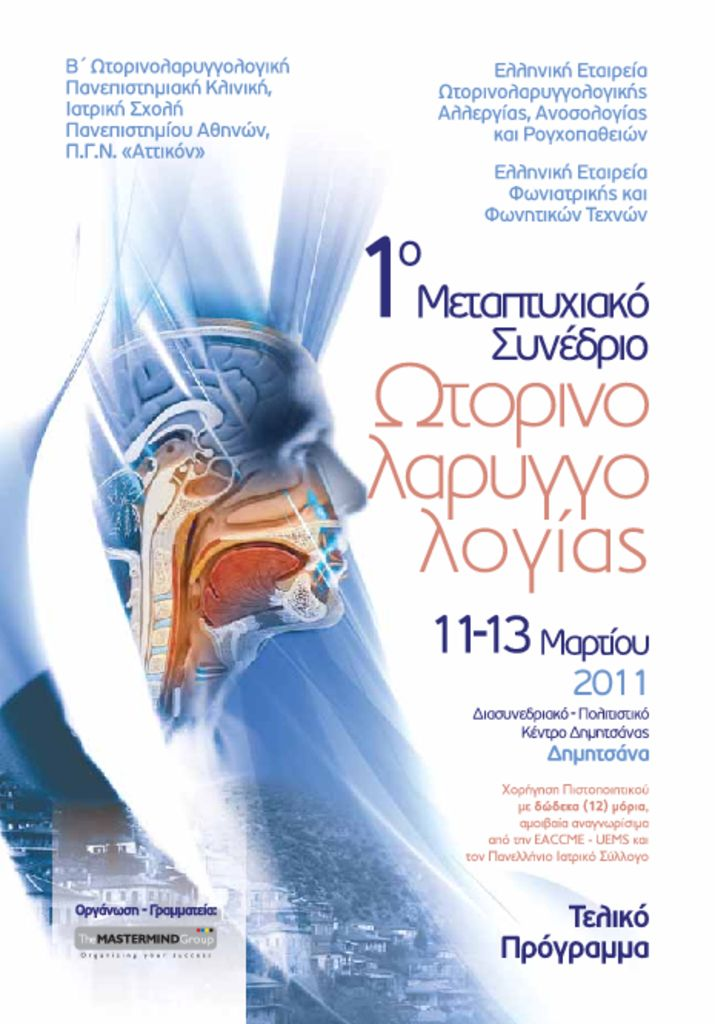 thumbnail of ORL_DIMITSANA_FinalProgram_SITE02