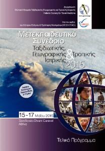 thumbnail of taxidiotikh_iatrikh_fp2