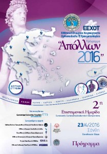 apollon_xanthi_program-19