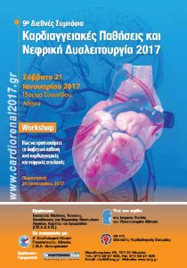 9ο Διεθνές Συμπόσιο «Καρδιαγγειακές Παθήσεις και Νεφρική Δυσλειτουργία 2017»