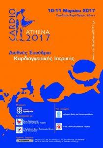CardioAthena Διεθνές Συνέδριο Καρδιαγγειακής Ιατρικής 2017