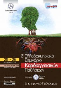 6thCardiovascular_Disease_Seminar_Cyprus_SProgram_FINAL-15-11-2016-pdf-209x300