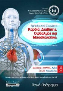 AKDO_Program_new24-11-16-v1