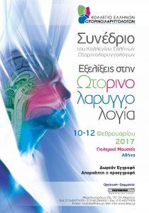 2o Συνέδριο Κολλεγίου Ελλήνων Ωτορινολαρυγγολόγων