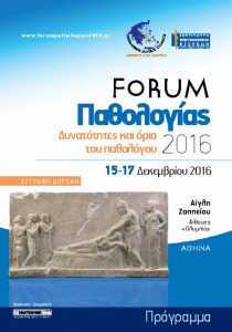 Forum Παθολογίας 2016