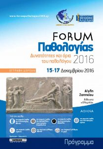 PathologyForum2016_program_PRINTED-v2-12-12-16