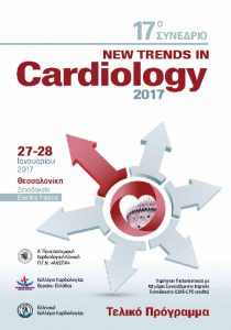 17o Συνέδριο – New trends in Cardiology