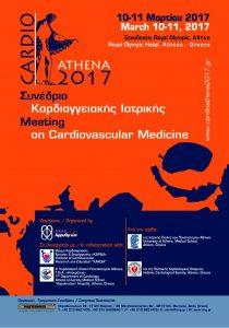 CardioAthena 2017 Συνέδριο Καρδιαγγειακής Ιατρικής