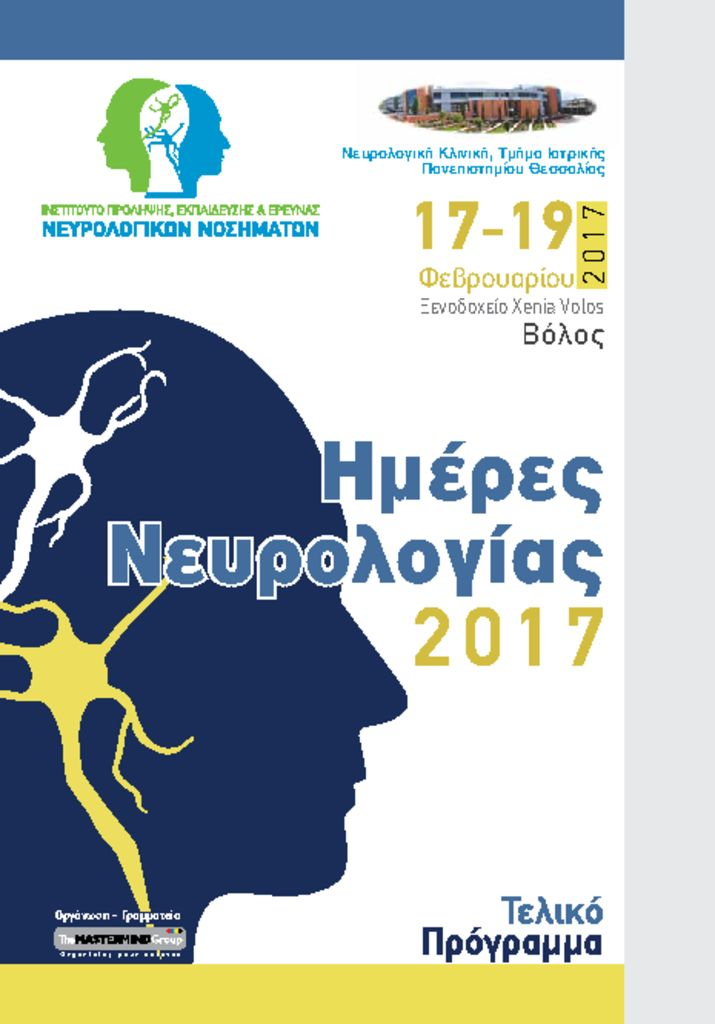 NeurologyDays2017_FP_printed-13-2-17