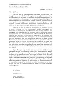 thumbnail of Varletzidi-letter-17217
