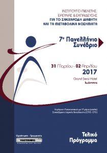 7ο Πανελλήνιο Συνέδριο-ΙΝΣΤΙΤΟΥΤΟ ΜΕΛΕΤΗΣ, ΕΡΕΥΝΑΣ & ΕΚΠΑΙΔΕΥΣΗΣ ΓΙΑ ΤΟ ΣΑΚΧΑΡΩΔΗ ΔΙΑΒΗΤΗ ΚΑΙ ΤΑ ΜΕΤΑΒΟΛΙΚΑ ΝΟΣΗΜΑΤΑ