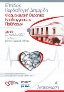 Ελπί(δο)ς Καρδιολογική Διημερίδα «Φαρμακευτική Θεραπεία Καρδιαγγειακών Παθήσεων»