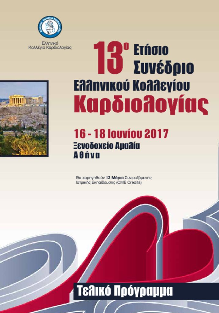 13 Annual Cardiological Congress_FProg_pd9-6-17