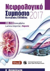 Νεφρολογικό Συμπόσιο Κεντρικής Ελλάδος 2017