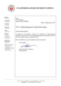 thumbnail of Ανάθεση περιφ συνεδρίου Πελοποννήσου