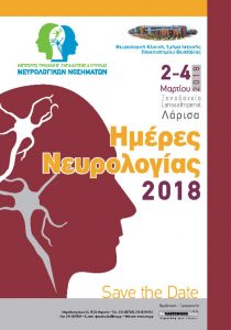 Ημέρες Νευρολογίας 2018