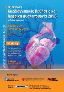 10ο Συμπόσιο «Καρδιαγγειακές Παθήσεις και Νεφρική Δυσλειτουργία 2018» με διεθνή συμμετοχή