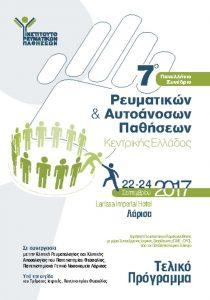 7ο Πανελλήνιο Συνέδριο Ρευματικών & Αυτοάνοσων Παθήσεων Κεντρικής Ελλάδος