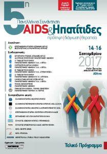 thumbnail of AIDSHEP-18-9-2017_ΤΕΛΙΚΟ ΠΡΟΓΡΑΜΜΑ