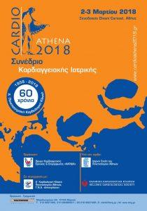 CardioAthena 2018 Συνέδριο Καρδιαγγειακής Ιατρικής