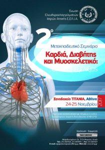 AKDO Poster_35x50-2-10-17