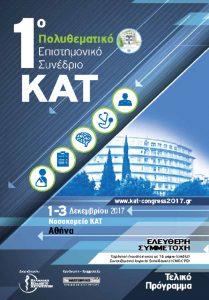 1st KAT Hospital Congress_FINALProgram2-30-11-17