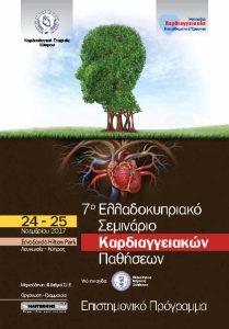 7thCardiovascular_Disease_Seminar_Program_NEW on site23-11-17