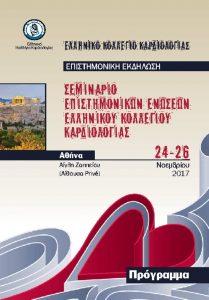 EKK_Athens_NEW ON SITE-22-11-17