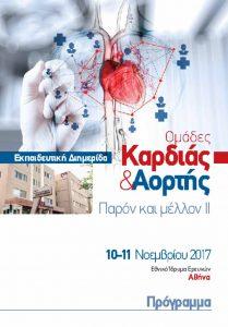 MedHeartAorta_Final_Program_1-11-2017_OE