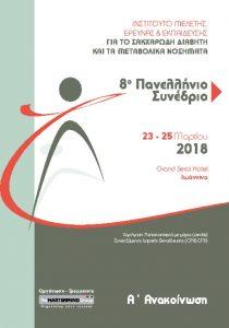 8ο Πανελλήνιο Συνέδριο-ΙΝΣΤΙΤΟΥΤΟ ΜΕΛΕΤΗΣ, ΕΡΕΥΝΑΣ & ΕΚΠΑΙΔΕΥΣΗΣ ΓΙΑ ΤΟ ΣΑΚΧΑΡΩΔΗ ΔΙΑΒΗΤΗ ΚΑΙ ΤΑ ΜΕΤΑΒΟΛΙΚΑ ΝΟΣΗΜΑΤΑ