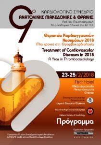9ο Καρδιολογικό Συνέδριο Ανατολικής Μακεδονίας και Θράκης