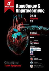 4th Workshop - Arrhythmias-26-3-2018_Final_Program_PD