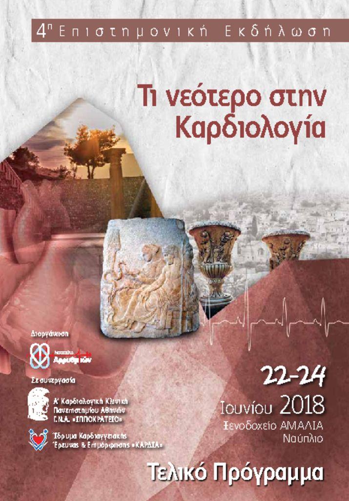 NAYPLIO_2018_SProg_15-6-2018