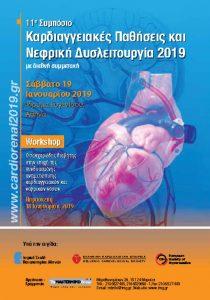 11ο Συμπόσιο «Καρδιαγγειακές Παθήσεις και Νεφρική Δυσλειτουργία 2019» με διεθνή συμμετοχή