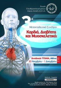 3ο Μετεκπαιδευτικό Συνέδριο Καρδιά, Διαβήτης & Μυοσκελετικό: Όλες οι εξελίξεις
