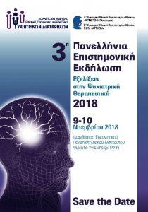 3η Πανελλήνια Επιστημονική Εκδήλωση – Εξελίξεις στην Ψυχιατρική Θεραπευτική.