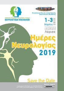 Ημέρες Νευρολογίας 2019
