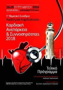 Καρδιακή Ανεπάρκεια & Συννοσηρότητες 2018