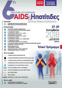 6η Πανελλήνια Συνάντηση AIDS & Ηπατίτιδες