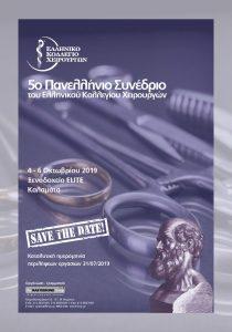 5ο Πανελλήνιο Συνέδριο του Ελληνικού Κολλεγίου Χειρουργών