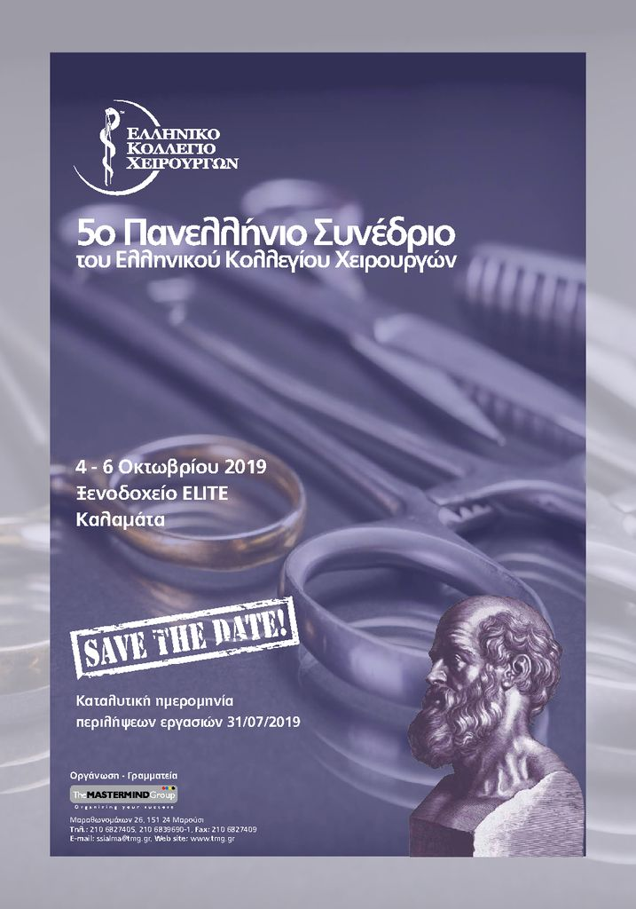 5th-panhellenic_surgery_poster