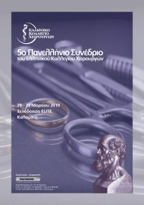 thumbnail of 5th-panhellenic_surgery_poster