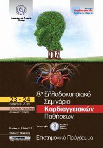 thumbnail of 8thCardiovascular_Disease_Seminar_Program_barcode