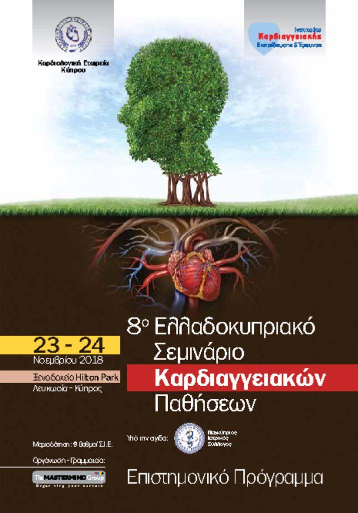 8thCardiovascular_Disease_Seminar_Program_barcode